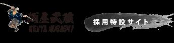 麺屋武蔵 採用特設サイト