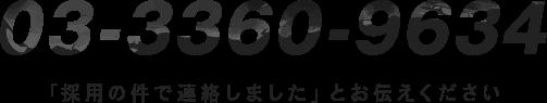 03-3360-9634