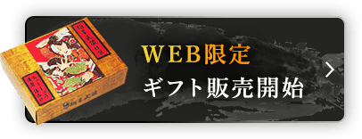 WEB限定ギフトセット販売開始