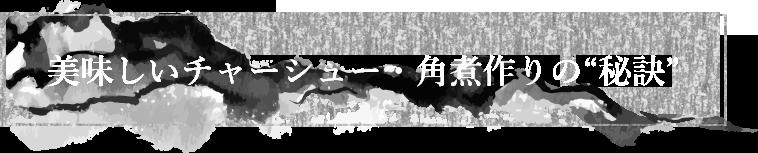 """美味しいチャーシュー・角煮作りの""""秘訣"""""""