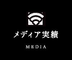 メディア実績