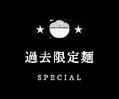 過去限定麺