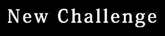 新しいことへの「挑戦」